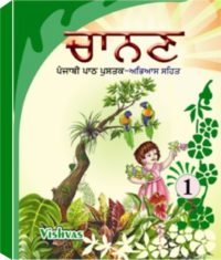 CHAANAN PUNJABI PATH PUSHTAK STAGE-1-VISHVASBOOKS