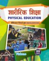 PHYSICAL EDUCATION-10+2-Practical