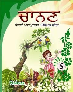 Cbse punjabi book class 5