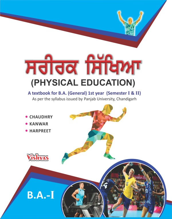Physical Education Text Book- B  A- Gen- Punjab University 1st Year Sem- 1  & 2 Punjabi Medium-vishvasbooks