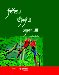 Dil Diyan Galan (Punjabi Poetry) By Prof.Manjit Chicago