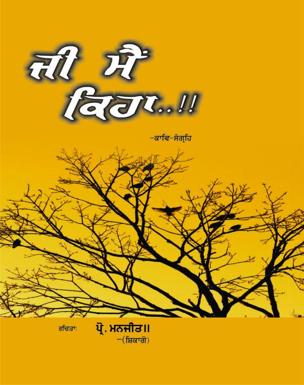 Ji main keha (Punjabi Poetry) By Prof.Manjit Chicago