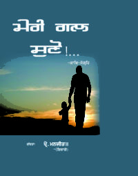 Meri Gal Suno (Punjabi Poetry) By Prof.Manjit Chicago