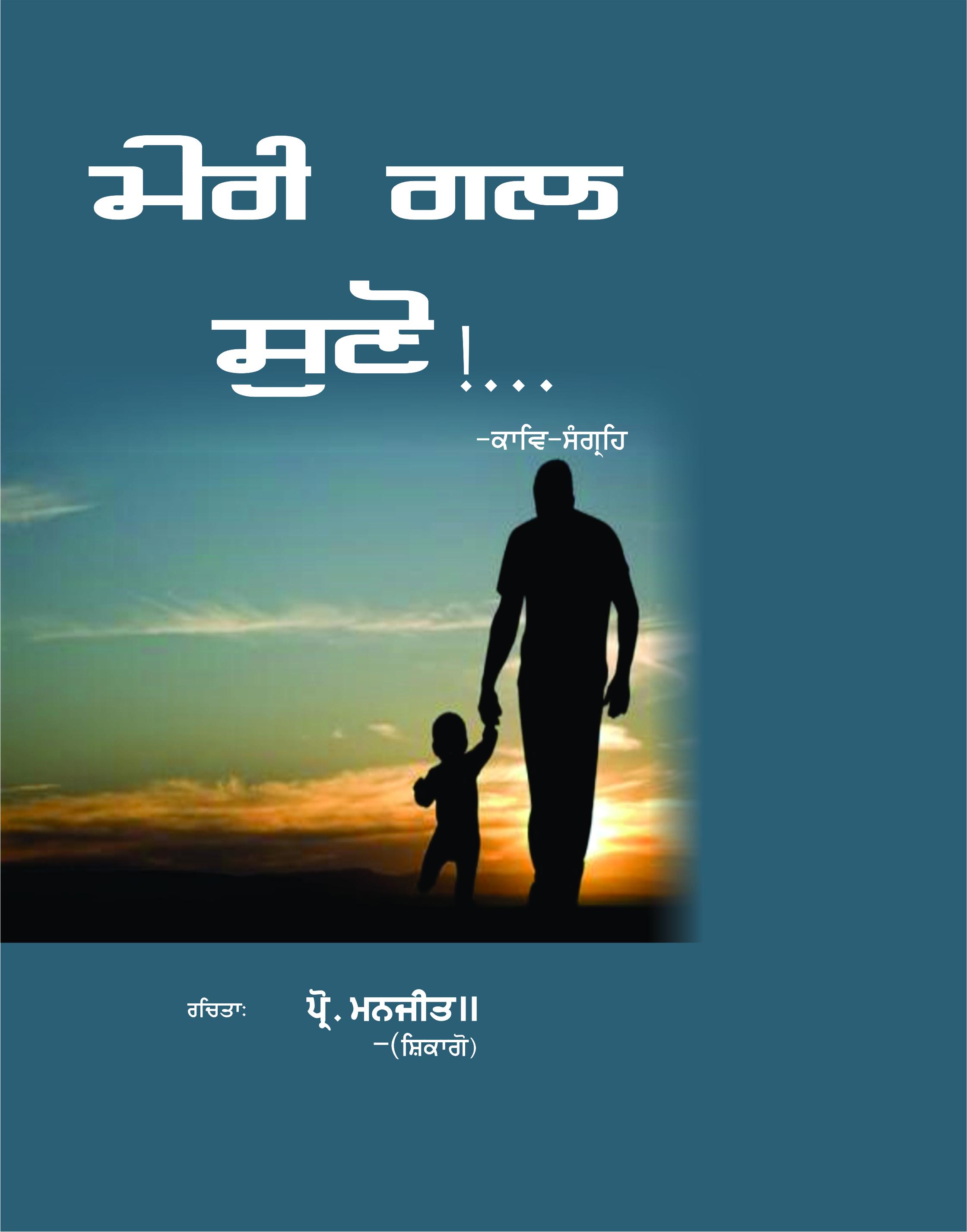 Meri Gal Suno (Punjabi Poetry) By Prof Manjit Chicago