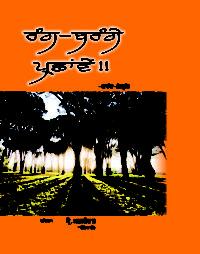 Rang Birange Parchhawen (Punjabi Poetry) By Prof.Manjit Chicago