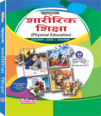 CBSE-2018-PHYSICAL EDUCATION CLASS-XII-TEXT BOOK (HINDI-MEDIUM)-vishvasbooks