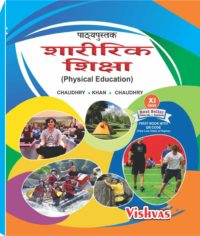 PHYSICAL EDUCATION CLASS-XI-TEXT BOOK (HINDI-MEDIUM),-VISHVASBOOKS