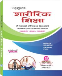 Physical Education For Class-12 _Hindi_VPPL