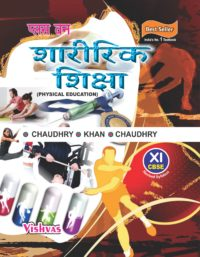 PHYSICAL EDUCATION CLASS-XI-TEXT BOOK (HINDI-MEDIUM), WITH (FREE) SUPPLEMENTARY BOOK