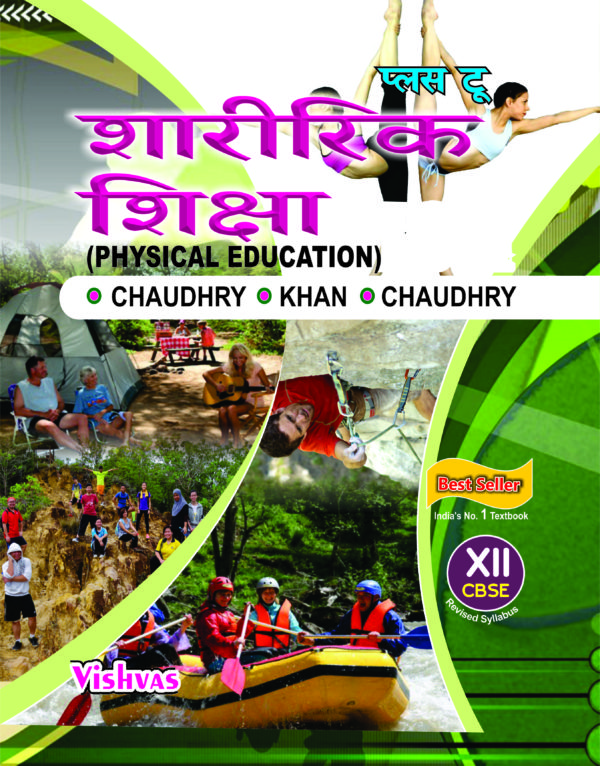 PHYSICAL EDUCATION CLASS-XII-TEXT BOOK (HINDI-MEDIUM), WITH (FREE) SUPPLEMENTARY BOOK