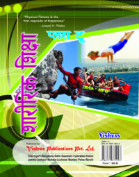 Physical Education Hindi-10 2 TB-back