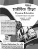 Physical Education Hindi-10+2 TB-supplemantry