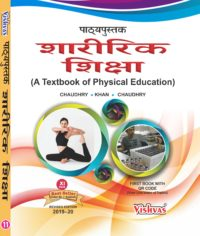 Physical Education TB 1-hindi