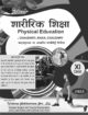 Physical Education Hindi-10+1 supplementary XI