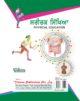 Physical Education Text Book- B.A- Gen -Punjab University 2nd Year Sem 3 & 4 Punjabi Medium-b